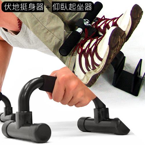 PUSH-UP伏地挺身器+仰臥起坐器(工型伏地挺身輔握訓練器.仰臥起坐板.仰臥板.仰板.健身運動器材.便宜.推薦.哪裡買)M00060