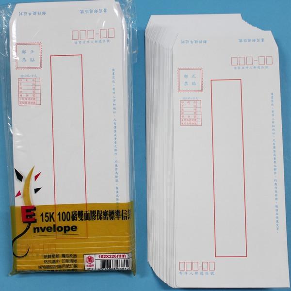 15K隱密式信封 3812 萬國牌雙面膠保密標準信封 正100磅(封口加雙面膠/不滲透)/一小束約40個入{定50}