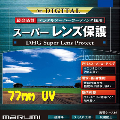 Marumi DHG Super 77mm UV 奈米鍍膜高透光! 公司貨