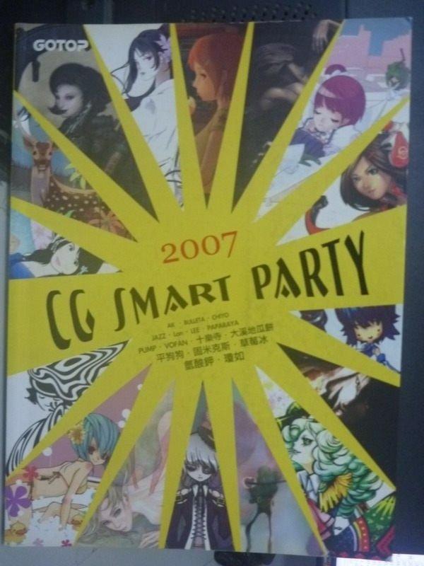 【書寶二手書T9/電腦_PKU】CG SMART PARTY 2007_夜貓館咖啡