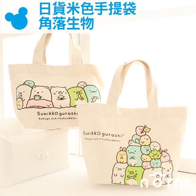 NORNS【日貨米色手提袋 角落生物】正版 手提袋 包包 側背包 手提包 便當袋 炸蝦 企鵝白熊貓咪