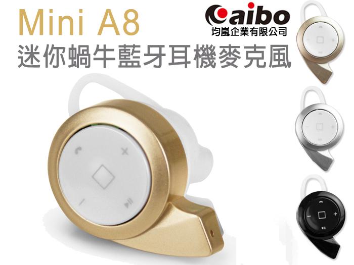 熱銷 超小 mini A8 V4.0 迷你蝸牛藍牙耳機 麥克風 通用型 立體聲 聽音樂 line通話 語音接聽/雙耳/耳掛/APPLE 三星 HTC/TIS購物館