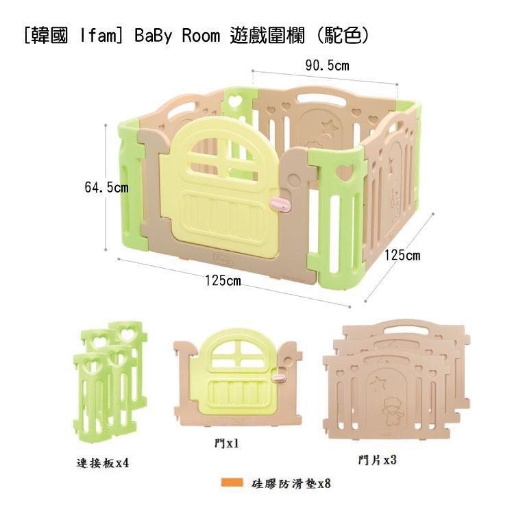 【大成婦嬰】韓國 Ifam BaBy Room 遊戲圍欄 (綠、粉、駝) 可另加購延伸片及地墊
