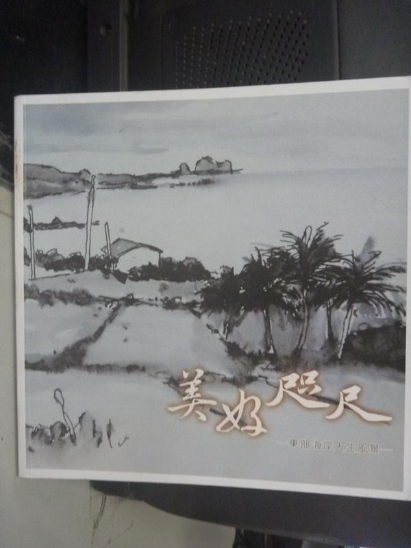 【書寶二手書T7/旅遊_LNJ】美好咫尺 : 東部海岸人生風景_觀光局管理處編