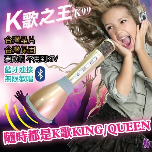 【台灣機芯】K99行動KTV無線藍牙麥克風(內建藍牙喇叭)  / 金 / 整個城市都是我的行動KTV