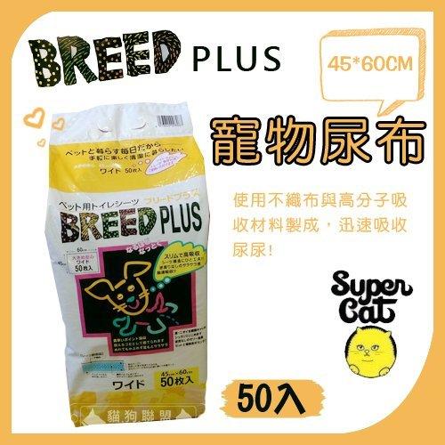 +貓狗樂園+ SuperCat【寵物尿片。45x60m。50入】260元