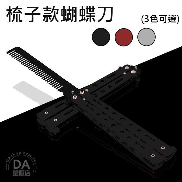 《DA量販店》不鏽鋼 蝴蝶刀 蝴蝶梳 整人玩具 甩梳 安全練習刀 黑色(V50-1607)