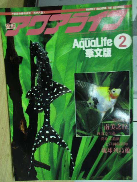 【書寶二手書T1/雜誌期刊_YKK】水族生活資訊_1990/2_異形等