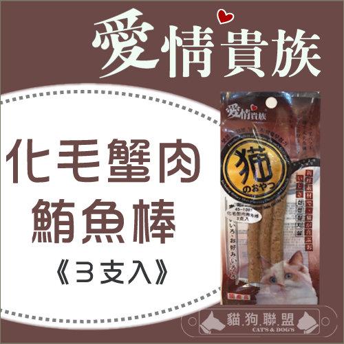 +貓狗樂園+ 愛情貴族【化毛蟹肉鮪魚棒。九種口味。3支入】50元