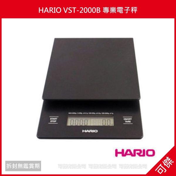 可傑 日本進口 HARIO VST-2000B 專業電子秤