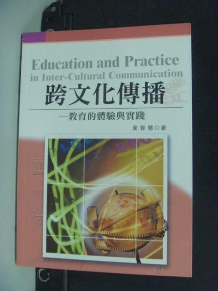 【書寶二手書T3/大學藝術傳播_KFX】跨文化傳播: 教育的體驗與實踐_葉蓉慧
