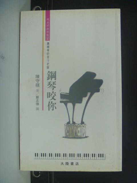 【書寶二手書T1/家庭_GSL】為學琴的孩子把脈 : 鋼琴咬你_陳守祺