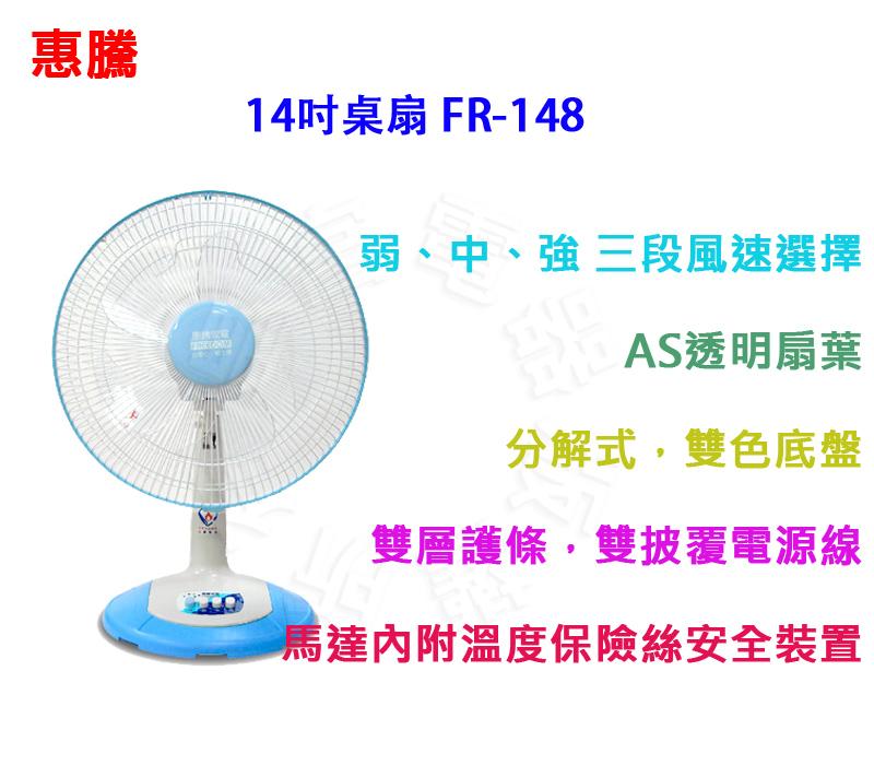 ✈皇宮電器✿惠騰 14吋桌扇 FR-148 三段風量切換開關 雙層護條,雙披覆電源線