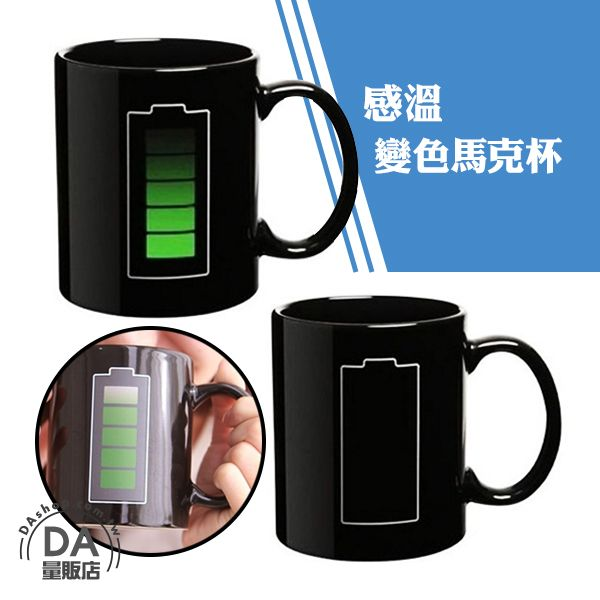 《DA量販店》電池 變色 馬克杯 咖啡杯 變色杯 水杯 茶杯 陶瓷杯 禮物(79-0498)