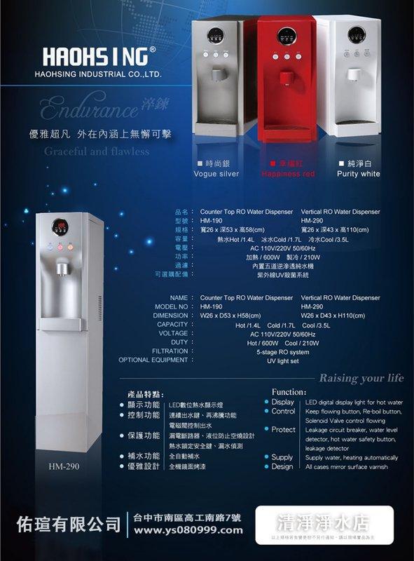 優雅超凡*HM-290/HM290冰溫熱落地型飲水機含五道RO系統只賣16370元(免費安裝)。
