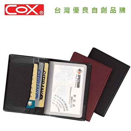 COX 三燕 NC-02 證件夾 / 本