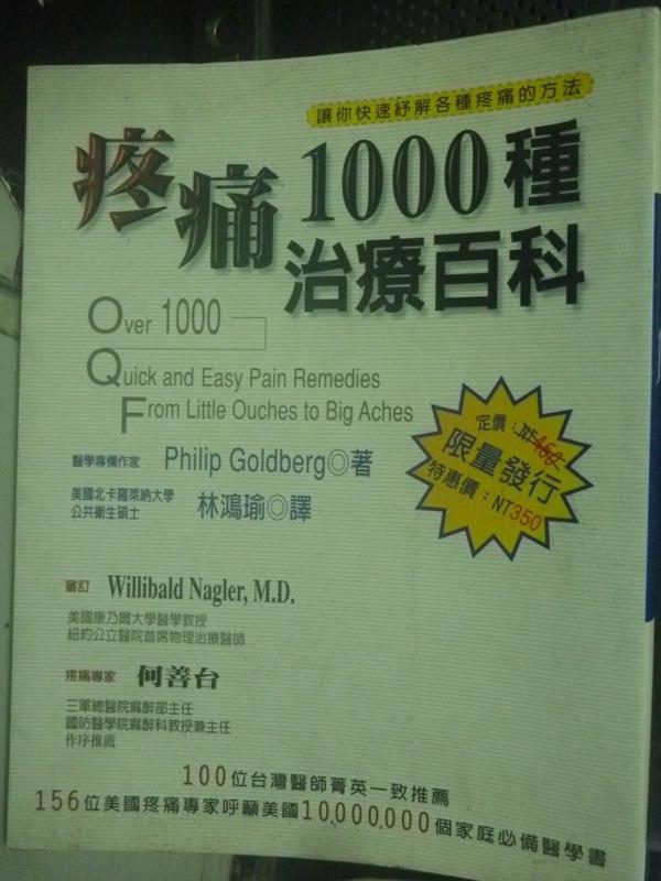 【書寶二手書T3/養生_JAW】疼痛1000種治療百科_原價350_Philip Goldberg