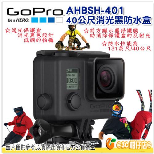 GoPro AHBSH-401 40公尺消光黑防水盒 公司貨 HERO3 HERO4 潛水盒 Blackout Housing