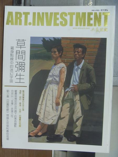 【書寶二手書T1/雜誌期刊_PBQ】典藏投資_2008/4_草間彌生