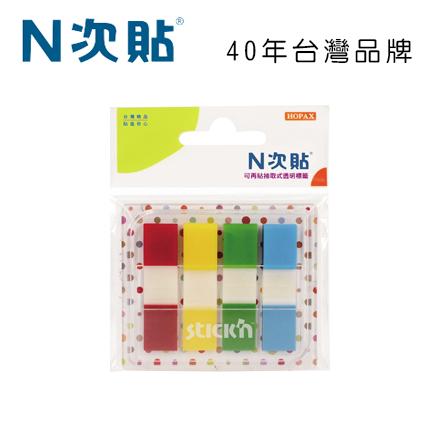 N次貼 66032 抽取式Pop-up LITE可再貼標籤 45x12mm,色塊4色 80張/4條/卡