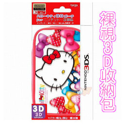 3DS / DSi / NDSL 通用 KITTY 裸視3D收納保護包(任天堂X三麗鷗 正版雙授權 限定日本國內販售)