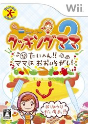 Wii 妙廚老媽2 妙廚媽媽:糟糕!媽媽好忙 Cooking Mama 2-日文日版-