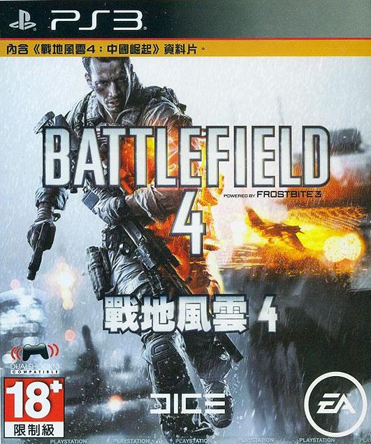 PS3 戰地風雲 4 BattleField 4(含中國崛起資料片) -中英文合版-