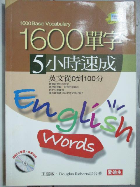 【書寶二手書T1/語言學習_HAT】1600單字5小時速成_王嘉敏,Douglas Roberts