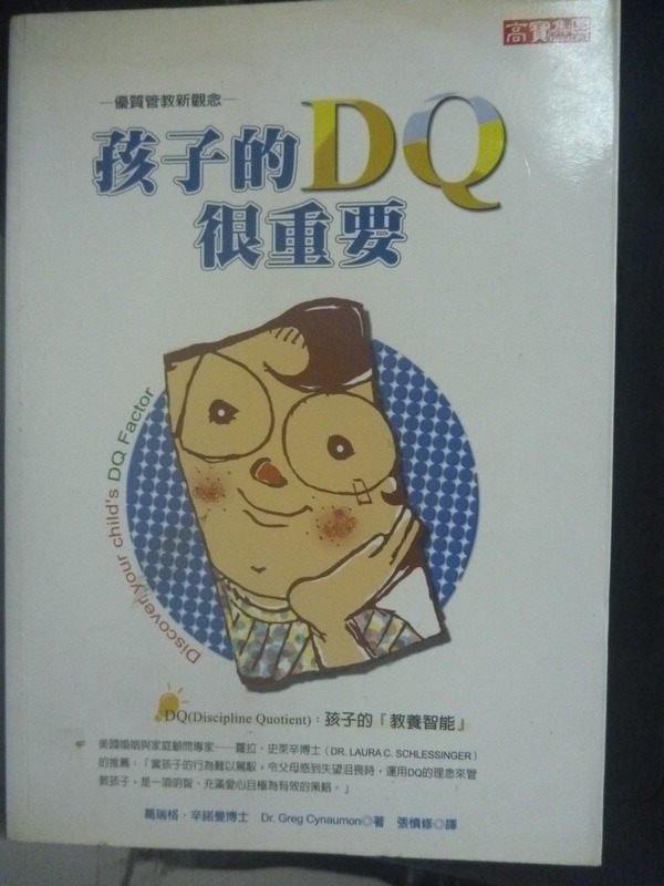 【書寶二手書T8/親子_IPN】孩子的DQ很重要_葛瑞格.辛諾曼