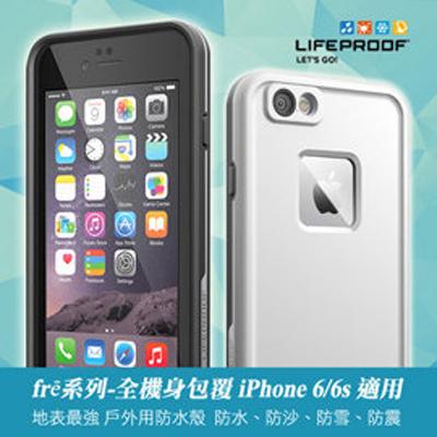 Lifeproof iPhone6 fre系列 防水保護殼 蘋果手機殼 免運費