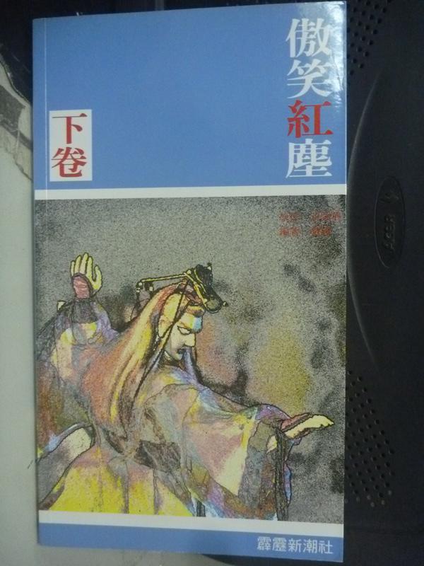 【書寶二手書T6/藝術_ZDS】傲笑紅塵(下卷)_楚國