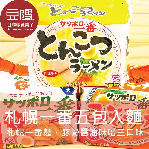 【豆嫂】日本泡麵 札幌一番包麵(單包)