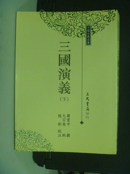 【書寶二手書T6/一般小說_NMO】三國演義(下)_羅貫中