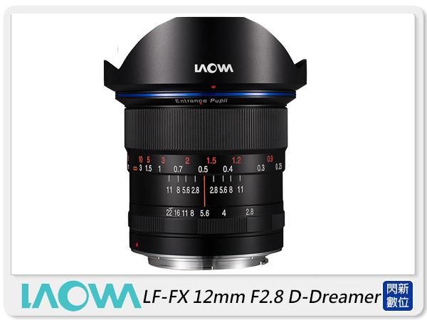 預購~ LAOWA 老蛙 LW-FX 12mm F2.8 廣角鏡頭(公司貨)