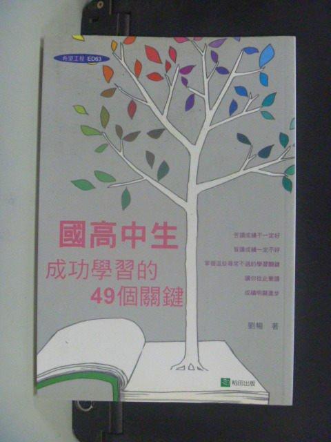 【書寶二手書T7/高中參考書_JGL】國高中生成功學習的49個關鍵_劉暢