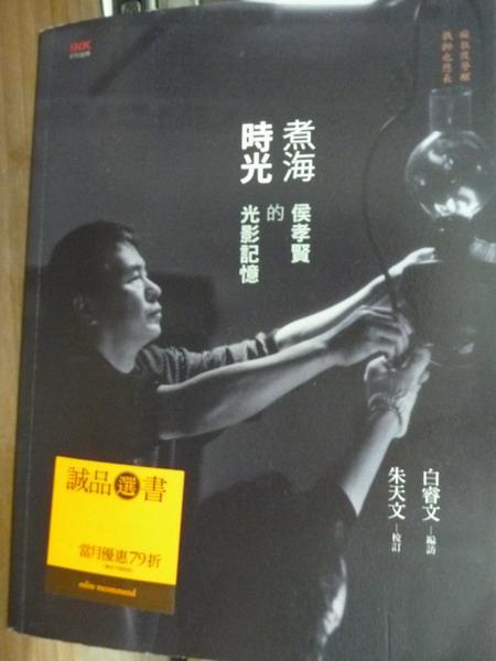 【書寶二手書T9/文學_PJK】煮海時光:侯孝賢的光影記憶_白睿文,朱天文