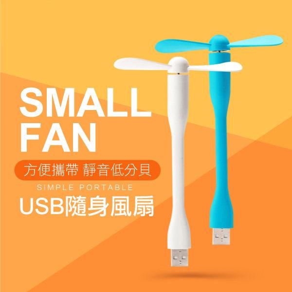 PS Mall 涼夏USB隨身風扇 移動電源風扇 靜音小風扇 電風扇 可彎曲【J691】竹蜻蜓