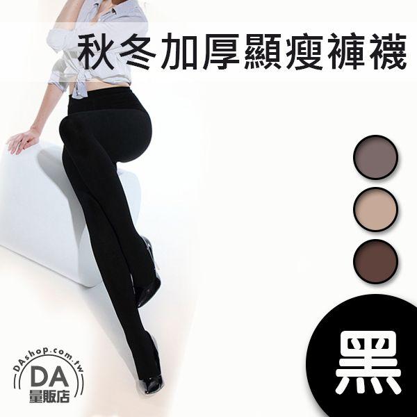 《DA量販店》120D 天鵝絨 顯瘦 修飾 防勾絲 不透膚 耐穿 褲襪 黑色(V50-1704)