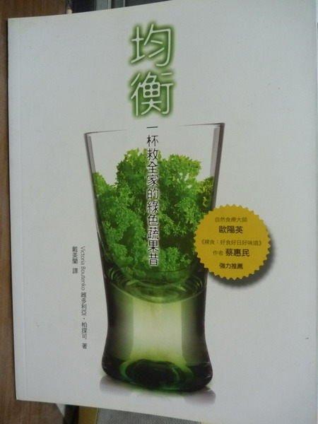 【書寶二手書T9/養生_QKX】均衡-一杯救全家的綠色蔬果昔_維多利亞.柏探可