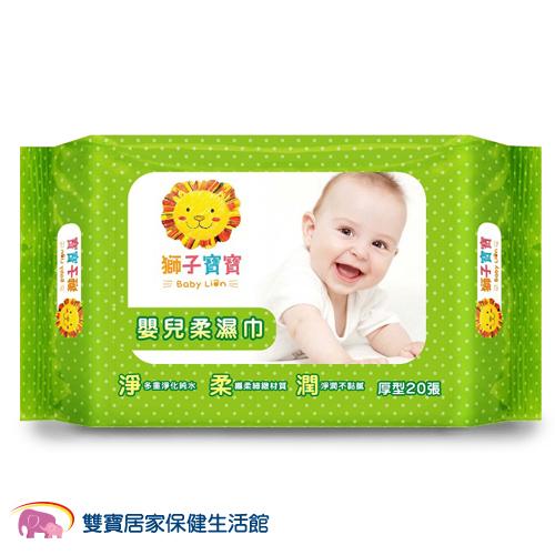 獅子寶寶 嬰兒柔濕巾 濕紙巾 厚型(20抽)