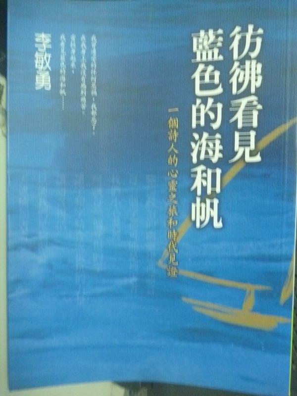 【書寶二手書T8/短篇_ILO】彷彿看見藍色的海和帆_李敏勇