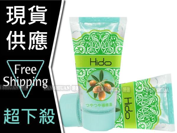 【姍伶】HIDO摩洛哥極潤輕盈亮采護髮膜 摩洛哥雙管極潤護髮膜 150ml