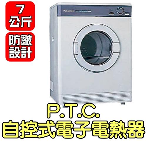 【送10倍點數=9折回饋】國際牌 7公斤乾衣機【NH-70Y】