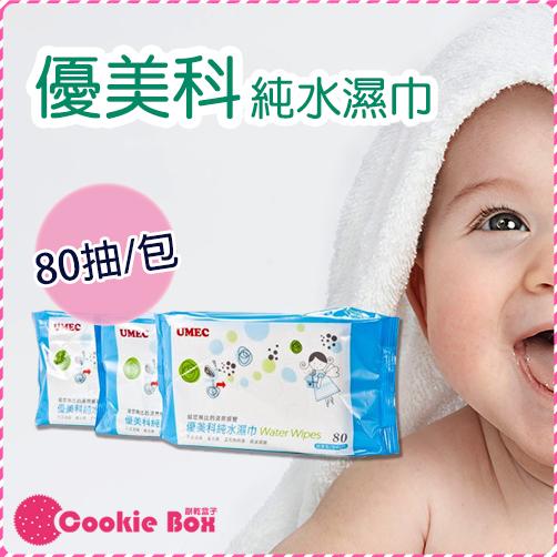 *餅乾盒子* 台灣 優美科 濕紙巾 抽取式 媽咪 寶貝 寶寶 小孩 擦拭 紙巾 濕巾 台灣 製造 (80抽/包)