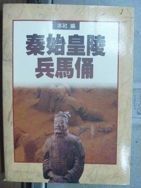 【書寶二手書T4/地理_HHA】秦始皇陵兵馬俑_原價350