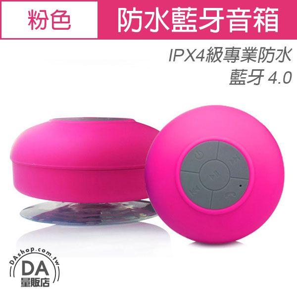 《DA量販店》藍牙 吸盤 淋浴 防水 喇叭 浴室 車用 免提 藍芽音箱  粉色(V50-1756)