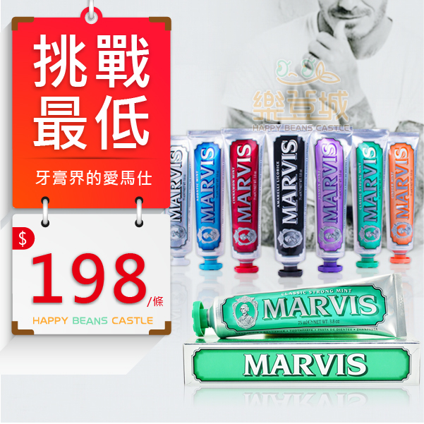 義大利 MARVIS 牙膏 75ml (牙膏界的愛馬仕) 七款供選 ♦ 樂荳城 ♦