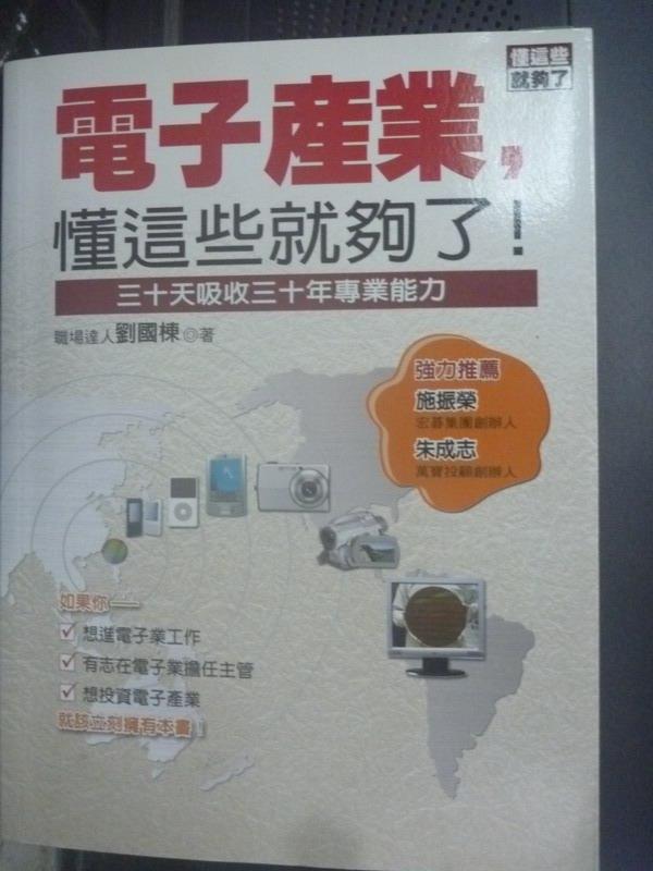 【書寶二手書T7/財經企管_WDW】電子產業,懂這些就夠了!_劉國棟
