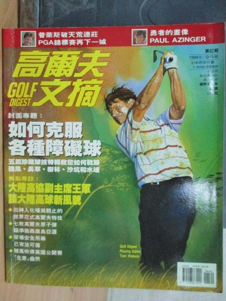 【書寶二手書T1/雜誌期刊_XEV】高爾夫文摘_62期_如何克服各種障礙球等