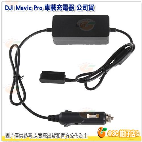 大疆 DJI Mavic Pro 車載充電器 先創公司貨 車充 電瓶保護功能 空拍機 飛行器 航拍器 無人機